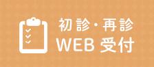 WEBから簡単 初診受付