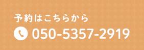 予約専用電話 050-5357-2919