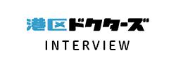 港区ドクターズ INTERVIEW