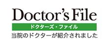 Doctor's File ドクターズ・ファイル 当院のドクターが紹介されました