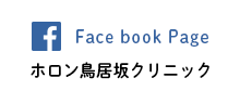 Face book Page ホロン鳥居坂クリニック