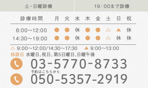 土・日曜診療 19:00まで診療 診療時間 8:00-12:00/14:00-19:00 ▲9:00~13:00 休診日 水曜日、祝日、第五日曜日、日曜午後 tel:03-5770-8733